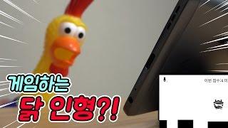 닭인형이 게임을 한다 ㅋㅋㅋ 닭인형으로 목소리 게임하기! [빅민TV]