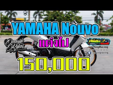 YAMAHA Nouvo แต่งไป150,000 ทีเด็ดนครนายก