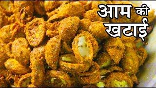 आम की खटाई डालने की पारम्परिक विधि । Village Style Aam Khatai Recipe