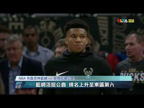 愛爾達電視20190407│【NBA】籃網逆襲公鹿 排名上升至東區第六