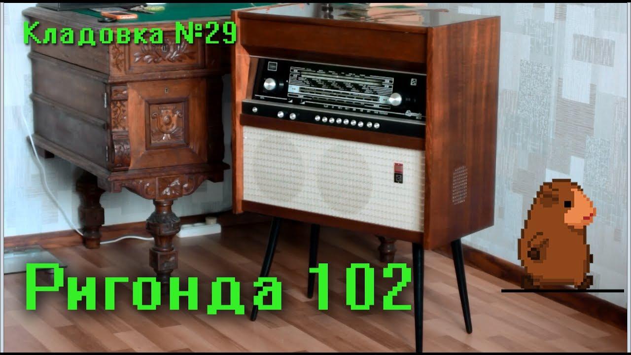 1968 RRR Rigonda Symphony Radiogram - YouTube