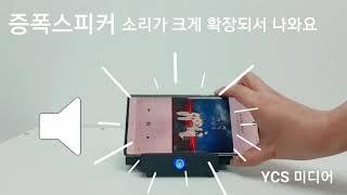 핸드폰 증폭스피커/야외…