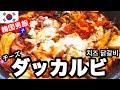 【男飯】#03韓国男子が作る本場のチーズダッカルビ簡単レシピ公開/한국남자 치즈 닭…