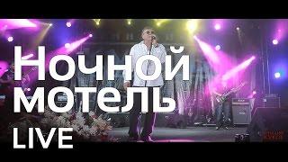Геннадий Жуков - Ночной мотель (live)