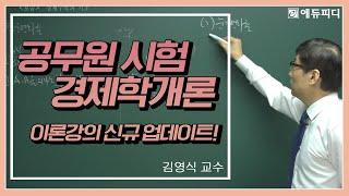 국가직 7급 9급 시험 과목 경제학개론 경제학 인강 3…