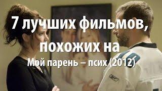 7 лучших фильмов, похожих на Мой парень – псих (2012)