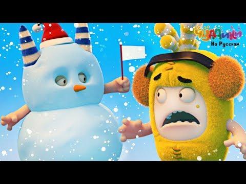 Чуддики    Война в снежки   Новогодние мультики для детей