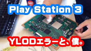 Play Station3 YLOD fix it :)プレステ3のYLODを直してみよう【Play station 3 YLOD】