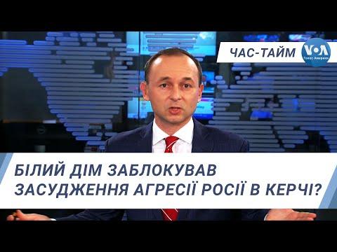 Голос Америки. Українською: Час-Тайм