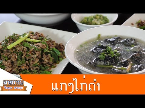 Lao food - ອາຫານລາວ - อาหารลาว #EP34