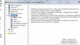 The bat  - настройка шаблонов писем Видеоурок         SHPIZ.RU