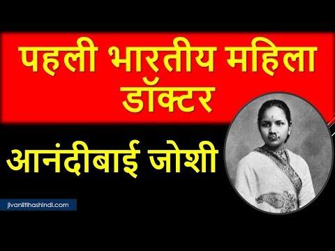 आनंदीबाई जोशी जीवन परिचय | Anandibai Joshi Biography