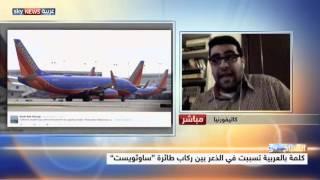 """كلمة """"ان شاء لله"""" تتسبب باخراج طالب عراقي من طائرة أميركية"""