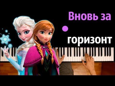 "Вновь за горизонт (OST ""Холодное сердце 2"") ● караоке | PIANO_KARAOKE ● ᴴᴰ + НОТЫ & MIDI"