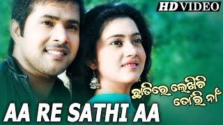 AA RE SATHI AA | Romantic Film Song I CHHATIRE LEKHICHI TORI NAAN I Sabyasachi, Barsha