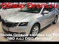 Skoda Octavia хэтчбек 2017 1.8 TSI (180 л.с.) DSG Ambition - видеообзор
