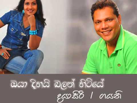 Dayasiri Jayasekara & Gayani Madusha....Oya Hungak Wenas wela...