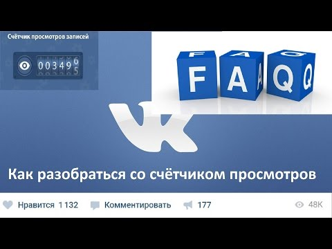 Как разобраться со счётчиком просмотров вк Часть 2 FAQ