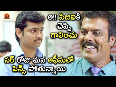 Ramdoss Funny Satire On His Office Colleague - Latest Telugu Movie Scenes