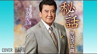 里見浩太朗さんの8月29日発売の新曲です。