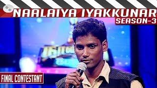 Naalaiya Iyakkunar 3 Finalists: Bakkiyaraj Kannan   Kalaignar TV