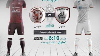 مباشر القناة الرياضية السعودية | الشباب VS الفيصلي (الجولة الـ14)