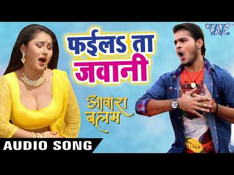 Arvind Akela Kallu (2018) सुपरहिट गाना - फईलता जवानी - Aawara Balam - Superhit Bhojpuri Hit Songs thumbnail