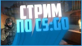 [CS:GO] Стрим cs:go | КАЛИБРОВКА