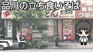 【蕎麦】品川の立ち食いそばを食べてみた / Shinagawa