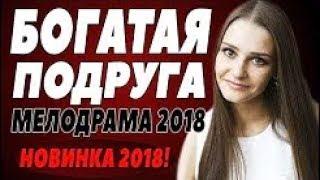 ПРЕМЬЕРА 2018 СРАЗИЛА БОГАТЫХ БОГАТАЯ ПОДРУГА Русс...