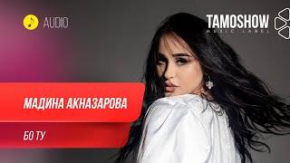 Мадина Акназарова - Бо ту (Клипхои Точики 2020)