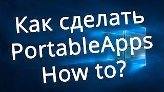 Как сделать Portable / PortableApps / ThinApp