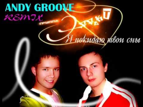 ЭffekT - Я Покидаю Твои Сны (Andy GRooVE Remix) музыка бесплатно