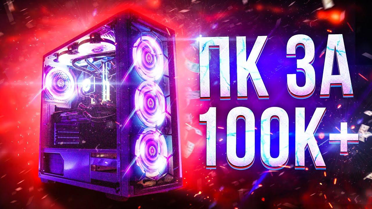 СОБРАЛ МОЩНЫЙ ИГРОВОЙ ПК ЗА 100000+ Рублей (1500$) в 2020!