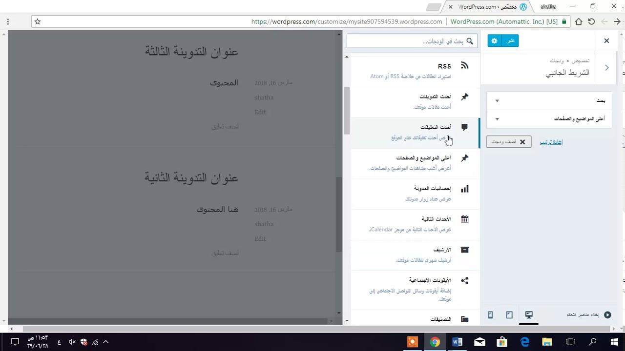 إنشاء مدونة باستخدام موقع wordpress   / خامسا إضافة مربع جانبي