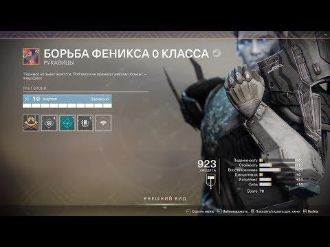 Destiny 2 ЭТО ВАЖНО! Всё о броне 2.0(Коротко)