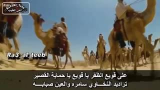 قصيده مهداه للشيخ حبيب بن عيد بن جامع     والعوازم عامه