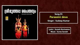 Parassini deva - a song from Sree Muthappa Chaithanyam sung by Sudeep Kumar