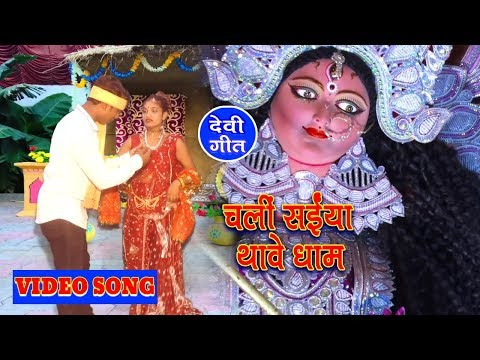 भोजपुरी-देवी-गीत-navratri-songs-!-pyare-amit-!-bhojpuri-devi-geet-2019-!-new-durga-puja-song