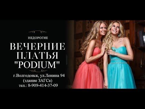 Магазин вечерних нарядов PODIUM г.Волгодонск