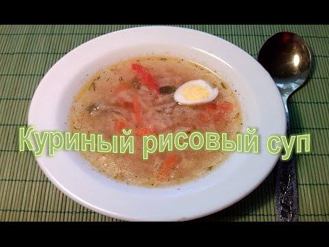 Куриный рисовый суп. Вкусный суп с рисом