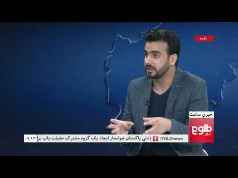 LEMAR News 20 April 2017 /د لمر خبرونه ۱۳۹۵ د وری ۳۱
