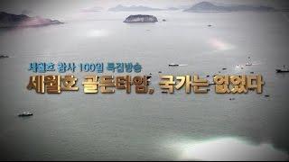 뉴스타파 - 세월호 골든타임, 국가는 없었다(2014.7.24)