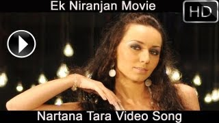 Ek Niranjan Movie || Nartana Tara Video Song || Prabhas , Kangana Ranaut