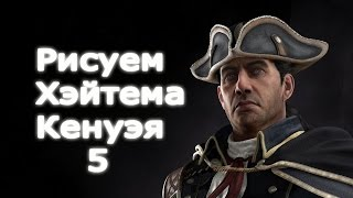 Рисуем Хэйтема Кенуэя (Assassin