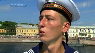 Смотреть видео Санкт Петербург вновь стал центром празднования Дня Военно морского флота России онлайн