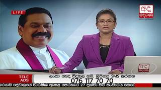 Ada Derana Prime Time News Bulletin 06.55 pm - 2018.07.22