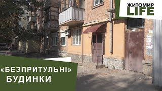 Через непорозуміння між мешканцями зареєстроване ОСББ у Житомирі понад рік не діяло