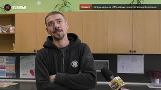 Актеры сериала «Молодёжка» побывали в Ижевской воспитательной колонии