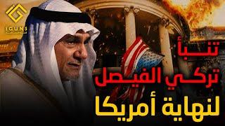 مقابلة الأمير تركي الفيصل ونهاية أمريكا